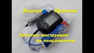 Эхолот практик эр-6 pro 2 настройка для зимней
