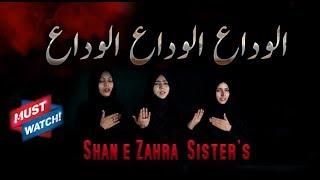 Noha - Alvida Hai Hussain - Shan E Zahra Sisters - 2017