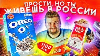 Прости, но ты живешь в России / Необычные сладости из Европы и Америки