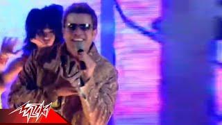 تحميل اغاني Wala Ala Balo - Amr Diab | Live Concert | ولا على باله - حفلة - عمرو دياب MP3