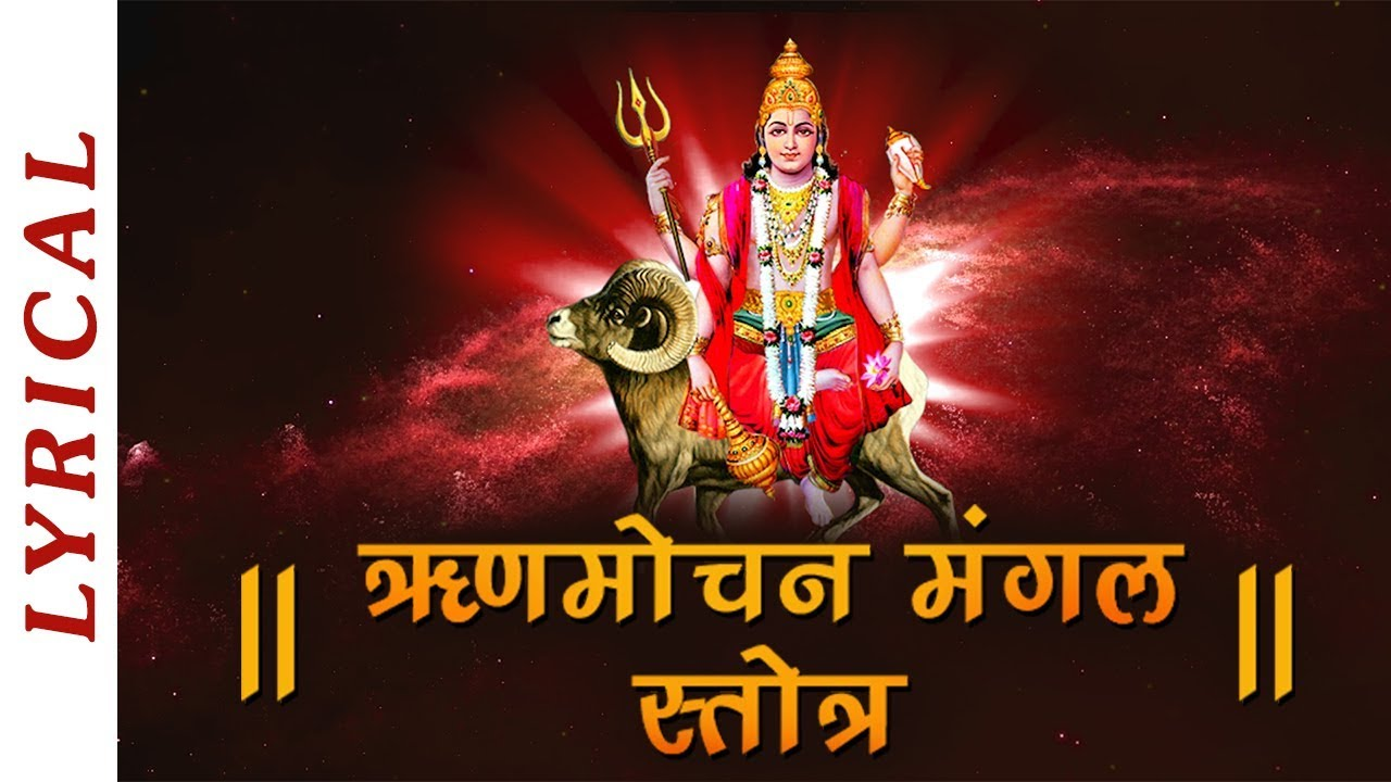 Rinmochan Mangal Stotra with Lyrics   Mantra for Removing Debts and Loans thumbnail