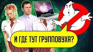 """РУССКИЕ """"ОХОТНИКИ ЗА ПРИВИДЕНИЯМИ"""" / МИСТИЧЕСКАЯ ГРУППОВУХА!!!"""