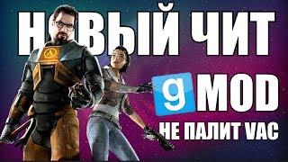 НОВЫЙ ЧИТ GMOD   РАБОТАЕТ С SV_ALLOWCSLUA 0 !!