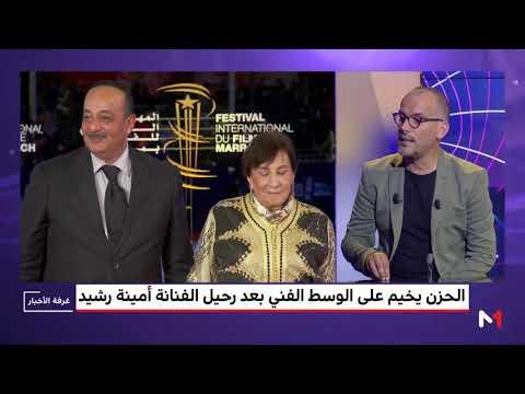 العرب اليوم - شاهد: الساحة الفنية المغربية تفقد أحد أهم روّادها
