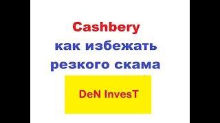 Кэшбери Cashbery как избежать резкого скама
