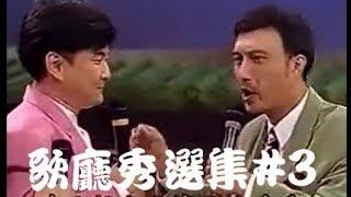 余天賀一航澎恰恰李亞萍招牌歌#雷夢娜..笑翻全場..