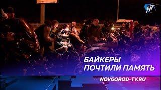 Новгородские байкеры провели акцию к Международному дню памяти погибших мотоциклистов