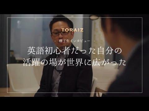 トライズ修了生インタビュー