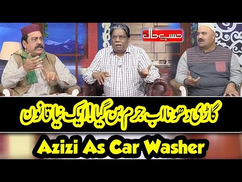 Washing Car Is A Crime – Azizi As Car Washer – Hasb e Haal – Dunya News