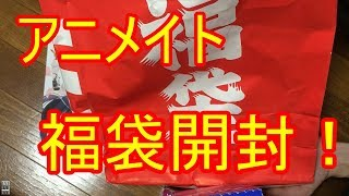 福袋新年アニメイト2000円福袋開封!