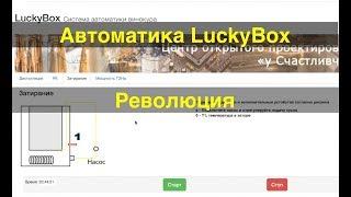 Автоматика LuckyBox. Революция.