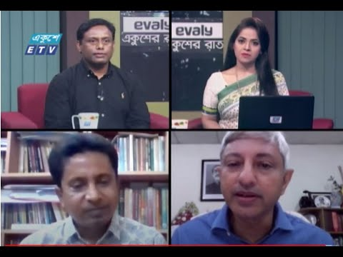 Ekusher Raat    একুশের রাত    শিক্ষাঙ্গন: ছুটি, ক্লাস আর পরীক্ষা    28 June 2021    ETV Talk Show