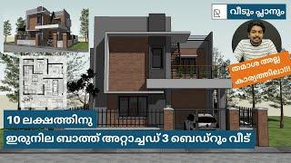 10 ലക്ഷത്തിനു ഇരുനില ബാത്ത് അറ്റാച്ചഡ് 3 ബെഡ്റൂം വീട്  | Budget Home Plan | Kerala House Design
