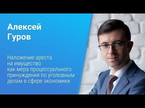Вебинар Caselook: «Арест имущества по уголовным делам в сфере экономики»