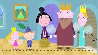 Мультфильмы Серия - Маленькое королевство Бена и Холли - Новый Эпизод 41