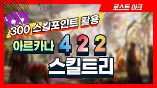 [로스트아크]시즌2 4월 최신 아르카나422 스킬트리