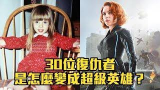 復仇者聯盟成員「從嬰兒到超級英雄」成長過程|明星故事 Avengers: From Baby to Superhero