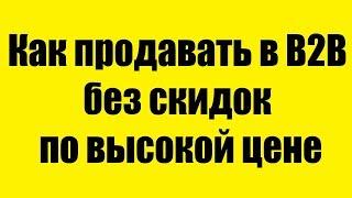 Евгений Колотилов - Как продавать в B2B без скидок по высокой цене