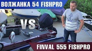 Волжанка 54 LegendFish PRO - Самая современная лодка для спортивной рыбалки. Обзор.
