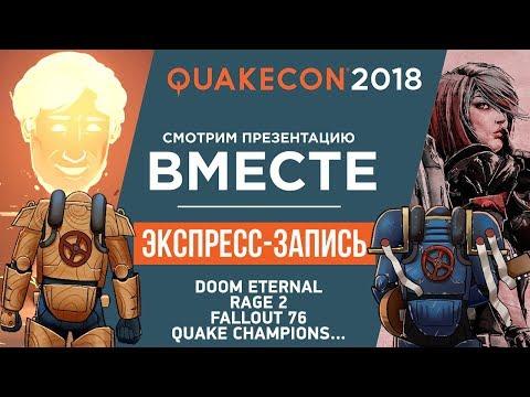 QuakeCon 2018 (экспресс-запись)