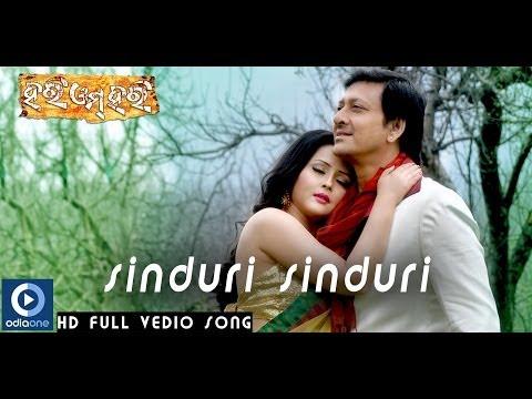 Sinduri Sinduri | Hari Om Hari | Sidhanta Mohapatra | Megha Ghosh | Latest Odia Songs