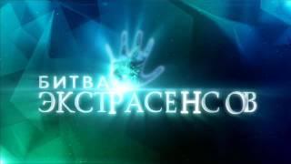 Битва экстрасенсов 17 сезон, 2 серия (2 выпуск)