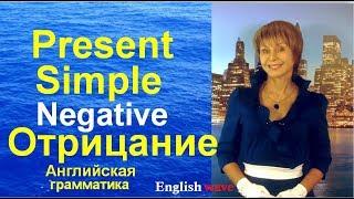 Present Simple. Настоящее простое. Отрицание. Английская грамматика
