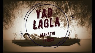 Yad Lagla - याड लागलं - Marathi Lyrics | Sairat | Ajay-Atul
