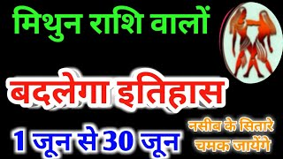 Mithun Rashifal June 2020 - Gemini Rashi June 2020 Rashifal/मिथुन राशि जून 2020 राशिफल/इतिहास बदलेगा