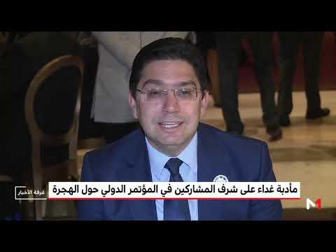 العرب اليوم - شاهد: مأدبة غداء على شرف المشاركين في المؤتمر الدولي بشأن الهجرة