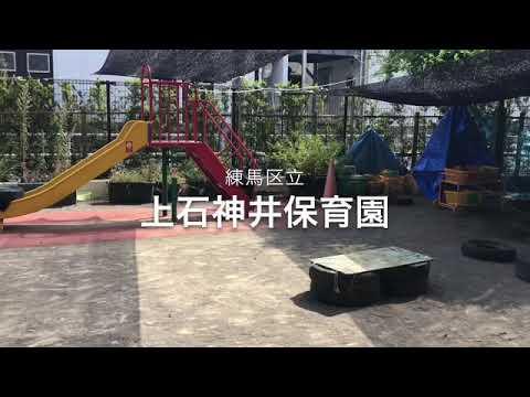 Kamishakujii Nursery School