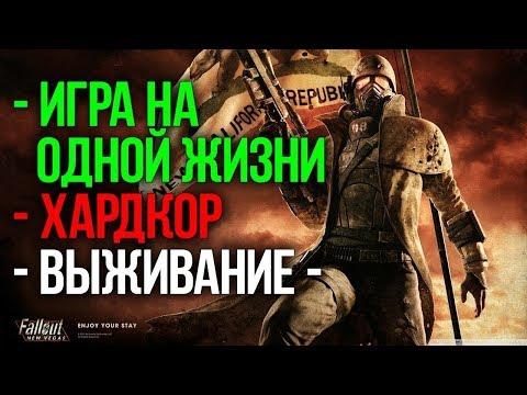 Прохождение-выживание Fallout: New Vegas #1