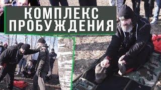 Комплекс пробуждения от Сергея Бадюка: как встать здоровым. Часть 3. Утренняя гимнастика.