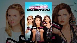 Смотреть онлайн Платный фильм: Очень плохие мамочки, 2016 год
