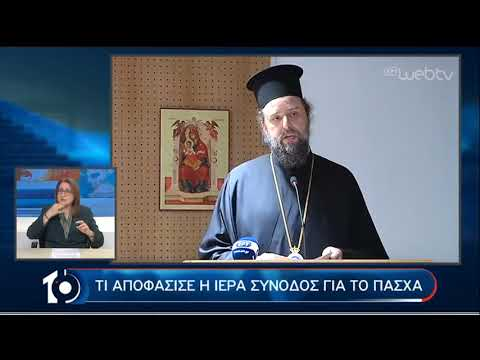 Oι αποφάσεις της Ιεράς Συνόδου για το Πάσχα – Κλειστές οι εκκλησίες | 01/04/2020 | ΕΡΤ