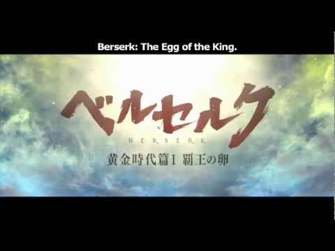 ベルセルク 黄金時代篇I 覇王の卵