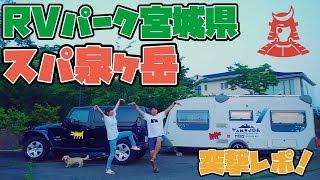 宮城アクセス抜群!RVパークスパ泉ヶ岳を突撃レポート!観光にバーベキューに温泉に広々使える激安RVパークキャンピングトレーラー・キャンピングカー