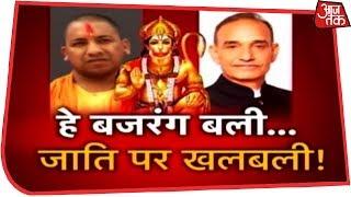 सियासी गलियारे में पहले प्रभु राम, अब हनुमान! Anjana Om Kashyap का Halla Bol