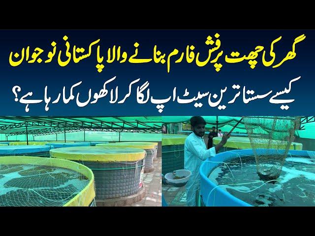 گھر کی چھت پر مچھلی فارم بنانے والا نوجوان، ماہانہ لاکھوں کی کمائی