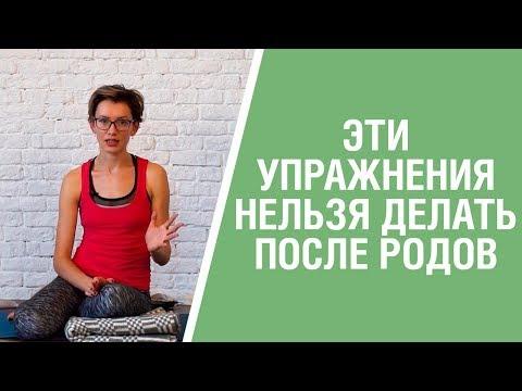 ЧТО НЕЛЬЗЯ ДЕЛАТЬ ПОСЛЕ РОДОВ? Небезопасные упражнения йоги после родов.
