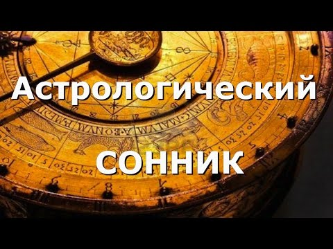 Приснился ЯГНЕНОК ягнёнок – Астрологический СОННИК