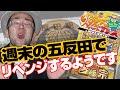 【パチスロ・パチンコ実践動画】ヤルヲの燃えカス #56