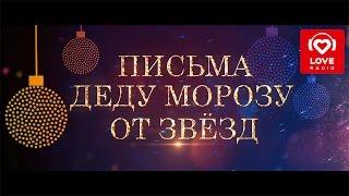 Письма Деду Морозу от российских звёзд