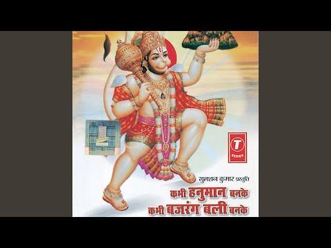 कपि रामदूत कहलाए जब लंका जलाने आए,