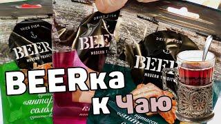 BEERка ПРОбирка можно и без пива. Бирка к чаю. Попробуем три  вкуса Бирки, две рыбы и кольца кальмара (которые вашпе не  кольца)   Вообще, BEERка по какой - то причине Всем рекомендуется к пиву.  Почему BEERка именно с пивом лишь