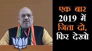 मोदी नहीं जीते तो देश बहुत पीछे चला जायेगा, भाजपा को प्रचंड बहुमत जरूरीः अमित शाह
