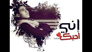 كليب || اني احبك || #عمر بدير فرقة الفتافيت اخراج فاطمه الخطيب تحميل MP3