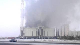 Астана мечеть им Хазрет Султана горит