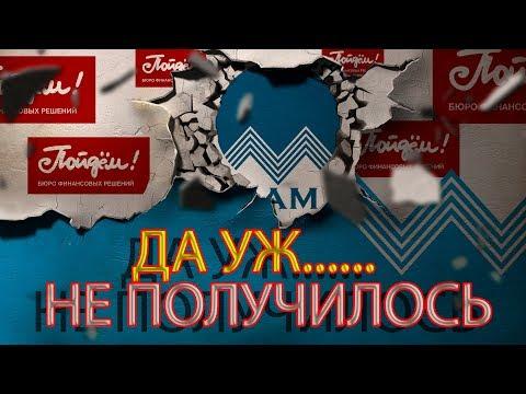 БАНК ПОЙДЁМ ГОЛОС ИЗ НЕБЫТИЯ | Как не платить кредит | Кузнецов | Аллиам