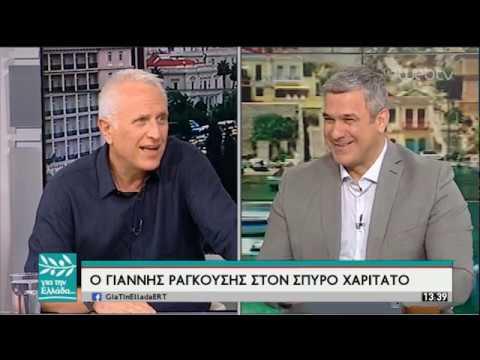 Ο Γιάννης Ραγκούσης στον Σπύρο Χαριτάτο   24/07/2019   ΕΡΤ